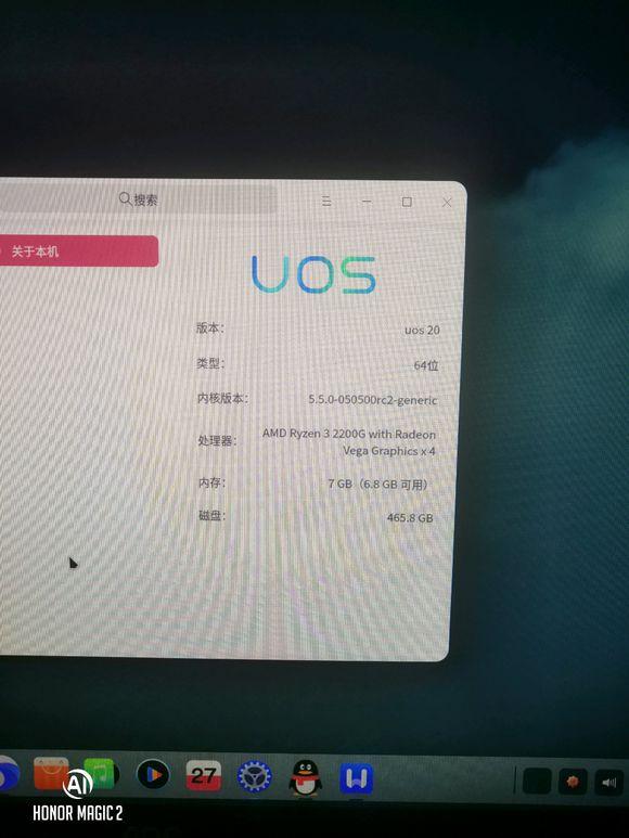 一点也不详细的UOS20beta版体验