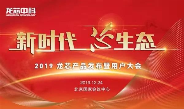 龙芯新一代处理器12月24日发布:性能大升级 支持国产UOS