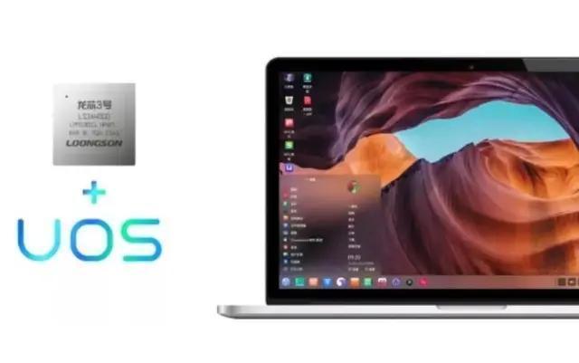 UOS正式版即将发布:打造中国操作系统新生态