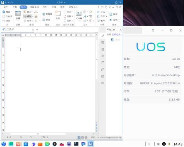 永中Office与统一操作系统UOS完成适配:办公体验媲美Win+Office