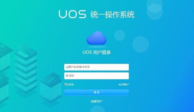 国产统一操作系统UOS来了:自主核心科技