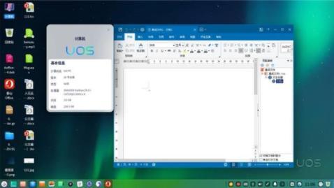 泰山Office与统一操作系统UOS完成兼容适配